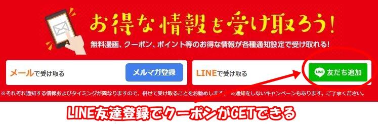 まんが王国のポイントの貯め方【画像つき解説】・LINE公式アカウントに友達登録