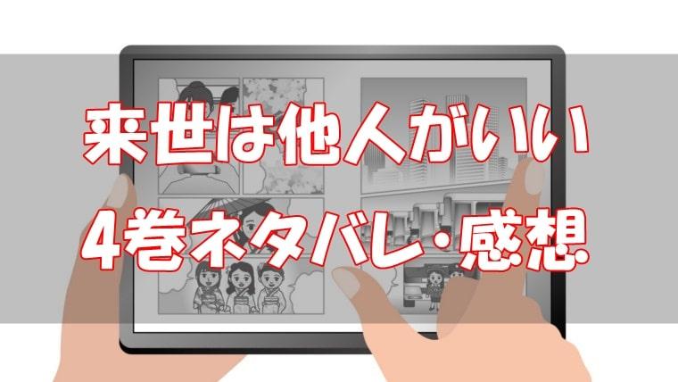 【14話~17話】来世は他人がいい4巻ネタバレと感想!【大阪で暗躍!】