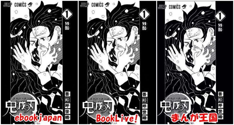 電子書籍コミックの画質比較01