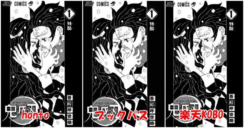 電子書籍コミックの画質比較04