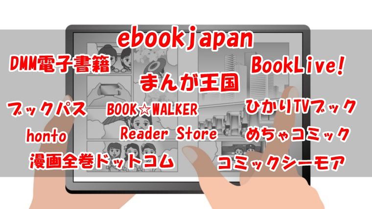 電子書籍ストアの初回クーポン【12選】