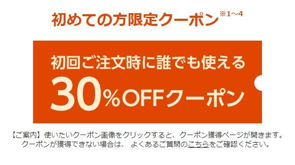 eBookJapan・30%OFFクーポン