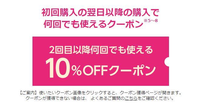 eBookJapan・10%OFFクーポン