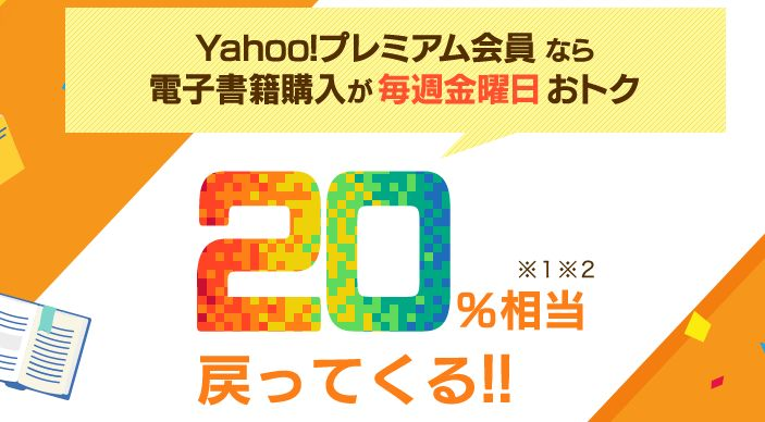 eBookJapan・Yahoo!プレミアム月額会員が最大6ヶ月無料