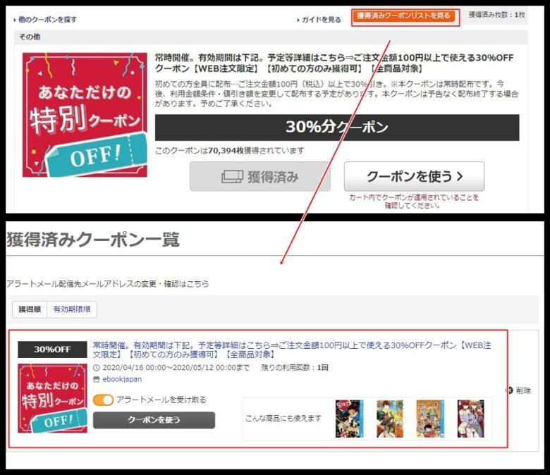 eBookJapan・30%OFFクーポン04