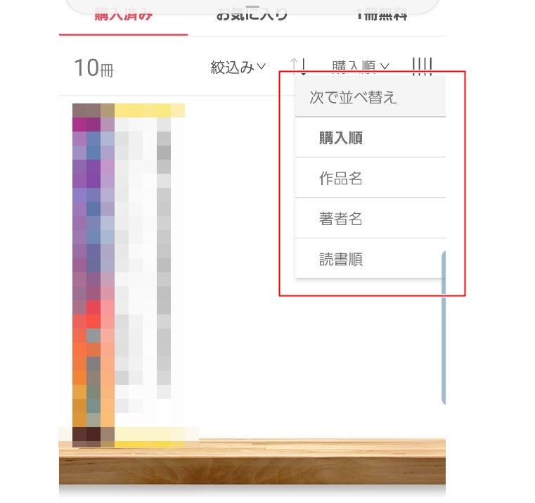 ebookjapan・本棚02