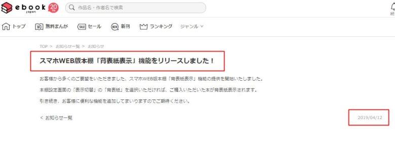 ebookjapan・背表示
