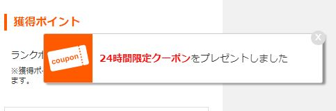 BookLive!の初回入会限定50%OFFクーポン