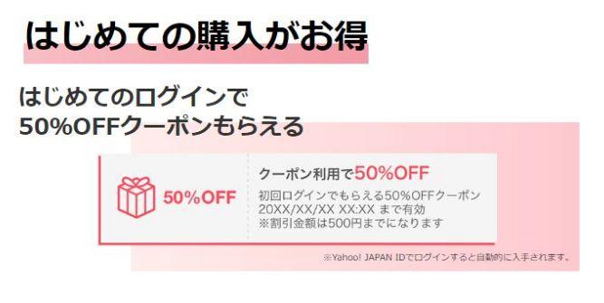 ebookjapan初回限定50%OFFクーポン