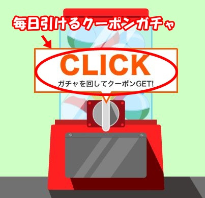 BookLive!のクーポンの種類①【チケット式クーポン】・毎日引けるクーポンガチャ