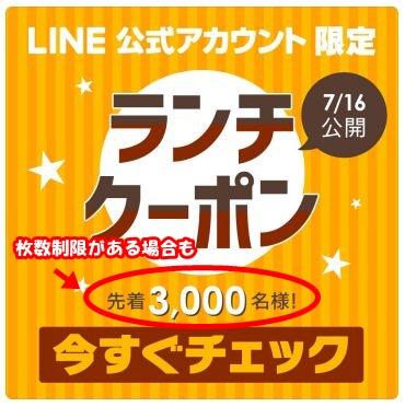 BookLive!のクーポンの種類①【チケット式クーポン】・LINE@クーポン