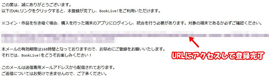 BookLive!の初回半額クーポン入手方法⇒新規登録で入手可能・登録完了