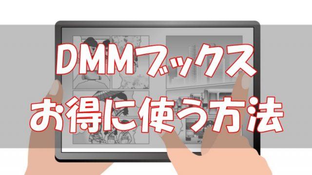 DMMブックスのクーポン取得方法と使い方