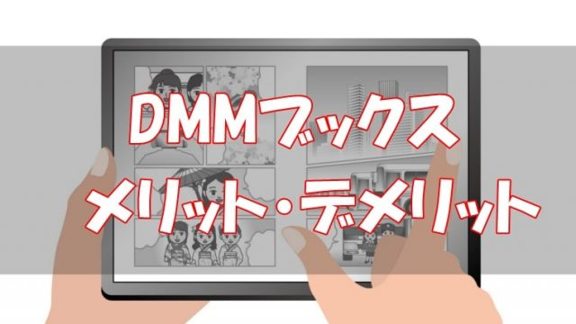 DMMブックス・口コミ