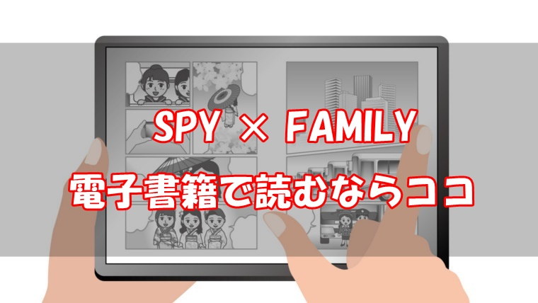 SPYFAMILY・電子書籍・安い