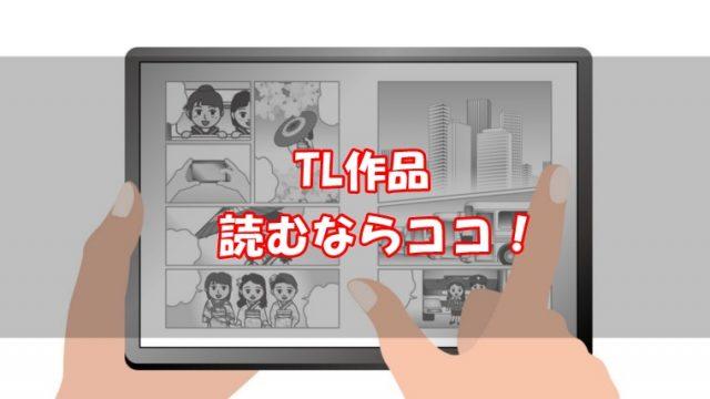 TL漫画・電子書籍・おすすめ