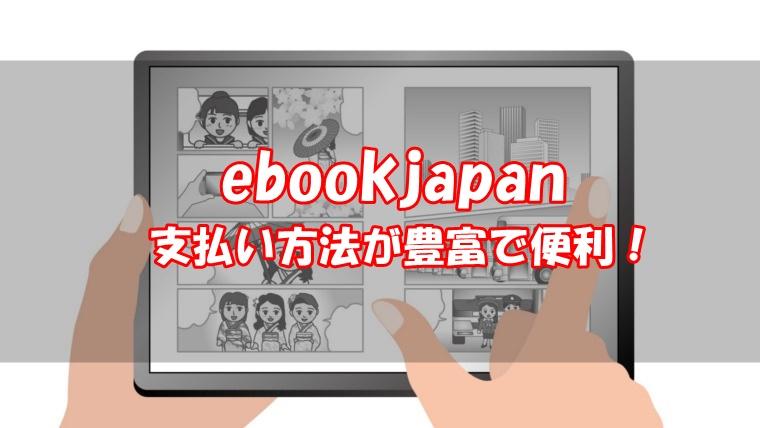 ebookjapan・支払い方法