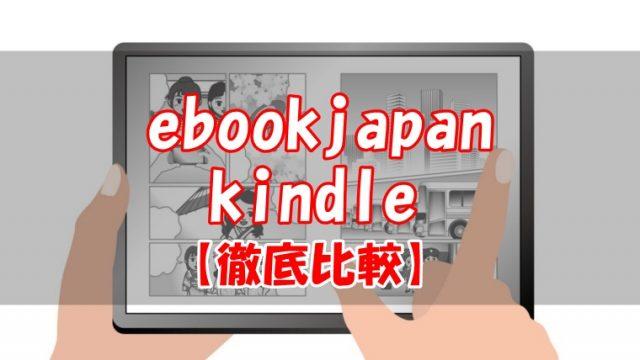 ebookjapan kindle