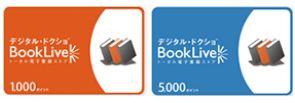 【2020年版】BookLive!の支払い方法・BookLiveプリペイドカード