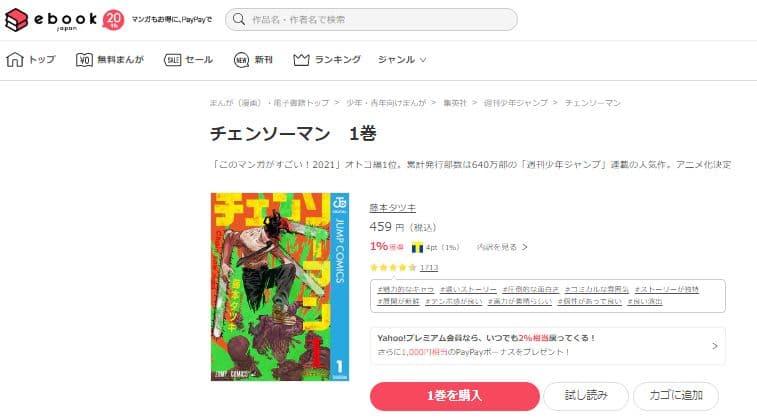 チェンソーマンを全巻無料(お試し含む)で読める電子書籍・ebookjapan